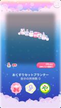 ポケコロガチャいちごミルクナース(037【インテリア】おくすりセットプランター)