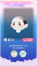 ポケコロガチャおやじタイムトリップ(003【小物】なりきりおやじヘッド)