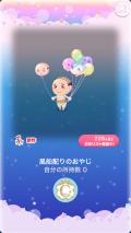 ポケコロガチャおやじタイムトリップ(005【インテリア】風船配りのおやじ)