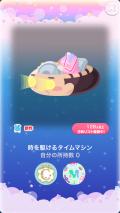 ポケコロガチャおやじタイムトリップ(006【ファッション】)
