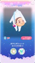 ポケコロガチャおやじタイムトリップ(008【小物】おやじポシェット)