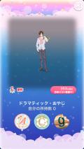 ポケコロガチャおやじタイムトリップ(010【インテリア】ドラマティック・おやじ)