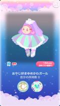 ポケコロガチャおやじタイムトリップ(014【ファッション】)