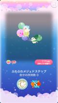 ポケコロガチャおやじタイムトリップ(015【コロニー】ふわふわメジェドステップ)
