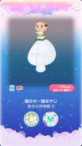ポケコロガチャおやじタイムトリップ(018【小物】頭のせ一服おやじ)