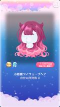ポケコロガチャなまいきデビル(002【ファッション】小悪魔ツノウェーブヘア)
