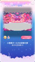 ポケコロガチャなまいきデビル(003【インテリア】小悪魔ガールのお部屋の壁)