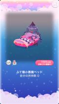 ポケコロガチャなまいきデビル(009【インテリア】ふて寝小悪魔ベッド)