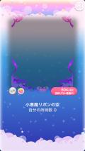 ポケコロガチャなまいきデビル(010【コロニー】小悪魔リボンの空)