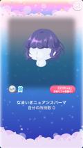 ポケコロガチャなまいきデビル(011【ファッション】なまいきニュアンスパーマ)