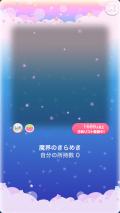 ポケコロガチャなまいきデビル(014【コロニー】魔界のきらめき)