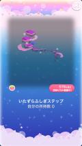 ポケコロガチャなまいきデビル(023【コロニー】いたずらふしぎステップ)