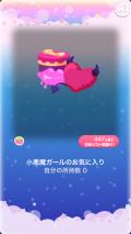 ポケコロガチャなまいきデビル(026【コロニー】小悪魔ガールのお気に入り)