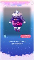 ポケコロガチャなまいきデビル(029【ファッション】セクシーリップガール)