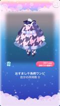 ポケコロガチャなまいきデビル(032【ファッション】おすまし千鳥柄ワンピ)
