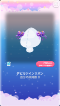 ポケコロガチャなまいきデビル(037【小物】デビルツインリボン)