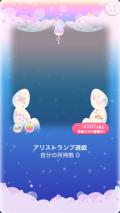 ポケコロガチャイースターの国のアリス(コロニー002アリストランプ遊戯)