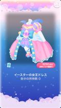 ポケコロガチャイースターの国のアリス(ファッション007イースターの女王ドレス)