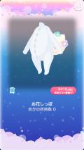 ポケコロガチャイースターの国のアリス(小物006お花しっぽ)