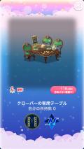 ポケコロガチャカフェ・クローバーの探偵(インテリア007クローバーの客席テーブル)