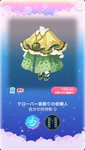 ポケコロガチャカフェ・クローバーの探偵(ファッション006クローバー首飾りの依頼人)