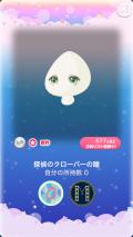 ポケコロガチャカフェ・クローバーの探偵(小物002探偵のクローバーの瞳)