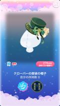 ポケコロガチャカフェ・クローバーの探偵(小物006クローバーの探偵の帽子)