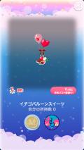 ポケコロガチャストロベリーのあまい夢(インテリア006イチゴバルーンスイーツ)