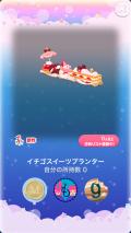 ポケコロガチャストロベリーのあまい夢(インテリア008イチゴスイーツプランター)