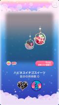 ポケコロガチャストロベリーのあまい夢(コロニー008ハピネスイチゴスイーツ)