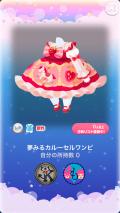ポケコロガチャストロベリーのあまい夢(ファッション002夢みるカルーセルワンピ)