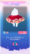 ポケコロガチャストロベリーのあまい夢(ファッション006ジューシーイチゴスカート)