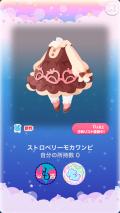 ポケコロガチャストロベリーのあまい夢(ファッション009ストロベリーモカワンピ)