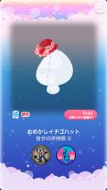 ポケコロガチャストロベリーのあまい夢(小物006おめかしイチゴハット)