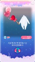 ポケコロガチャストロベリーのあまい夢(小物008ハピネスイチゴバルーン)
