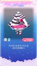 ポケコロガチャプリズン♥ヒロイン(004【ファッション】プリズンヒロインドレス)