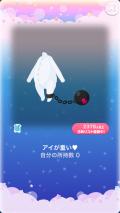 ポケコロガチャプリズン♥ヒロイン(011【小物】アイが重い♥)