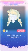 ポケコロガチャポケコロファイターズ(003【ファッション】待機モーションツイン)