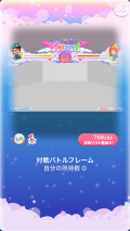 ポケコロガチャポケコロファイターズ(010【インテリア】対戦バトルフレーム)