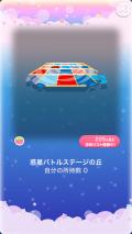 ポケコロガチャポケコロファイターズ(017【コロニー】惑星バトルステージの丘)
