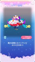 ポケコロガチャポケコロファイターズ(022【ファッション】腕力自慢ヒロインワンピ)