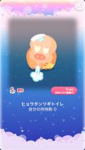 ポケコロガチャ手塚治虫ワールド(インテリア009ヒョウタンツギトイレ)