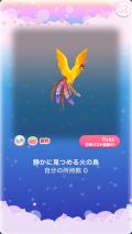 ポケコロガチャ手塚治虫ワールド(コロニー003静かに見つめる火の鳥)