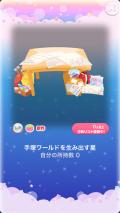 ポケコロガチャ手塚治虫ワールド(コロニー004手塚ワールドを生み出す星)