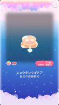 ポケコロガチャ手塚治虫ワールド(コロニー006ヒョウタンツギドア)
