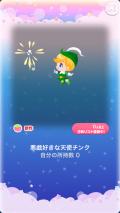ポケコロガチャ手塚治虫ワールド(コロニー008悪戯好きな天使チンク)