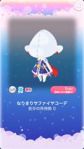 ポケコロガチャ手塚治虫ワールド(ファッション004なりきりサファイヤコーデ)