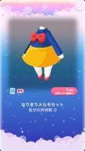 ポケコロガチャ手塚治虫ワールド(ファッション007なりきりメルモセット)