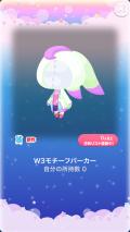ポケコロガチャ手塚治虫ワールド(ファッション009W3モチーフパーカー)