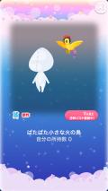 ポケコロガチャ手塚治虫ワールド(小物007ぱたぱた小さな火の鳥)